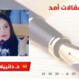 استمرارية دعم الإعلام العربي والعالمي للقضية الفلسطينية