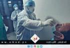"""الصحة بغزة: 3 وفيات و(54) إصابة جديدة بـ""""كورونا"""" خلال 24 ساعة في قطاع غزة"""