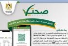 """صحة حماس تصدر شهادات التطعيم ضد """"كورونا"""" إلكترونياً"""
