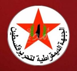 الجبهة الديمقراطية تنعي عضو مكتبها السياسي سمير أبو مدلله بوفاة شقيقه