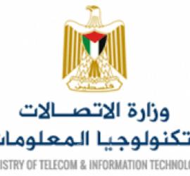 غزة: الاتصالات تصدر تقريراً بأبرز الأنشطة والانجازات خلال الربع الثالث للعام (2021)