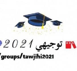 فصائل تهنئ طلبة الثانوية العامة في فلسطين بالنجاح