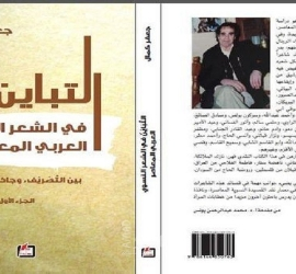 التَّبَايُنُ في الشعر النسوي العربي المعاصر