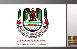 رام الله: النقابة تدعو الصحفيين ووسائل الإعلام للشروع بحملة إعلامية لإسناد قضايا الأسرى