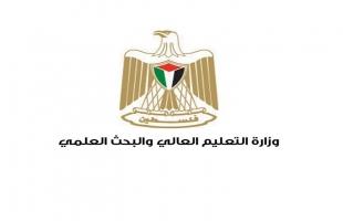 بالأسماء: الإعلان عن الطلبة المستفيدين من منحة الرئيس عباس للعام 2021