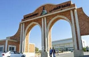 جامعة الأقصى بغزة تعلن عن دوام طوارئ يومي الأحد والأربعاء من الأسبوع الجاري