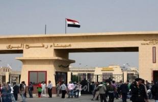 مصر تطلق سراح (4) فلسطينين من غزة