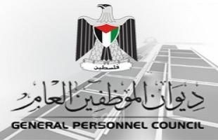 غزة:  ديوان الموظفين يعلن عن بدء  جملة من الإجراءات المتعلقة بالدوام