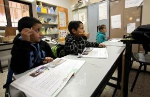 رام الله: التعليم تؤكد استمرار دوام المعلمين والطلبة في المدارس