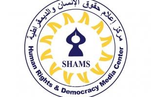 مركز شمس: النساء الفلسطينيات يدفعن من حياتهن ثمن التلكؤ الرسمي في إصدار قانون لحماية الأسرة من العنف