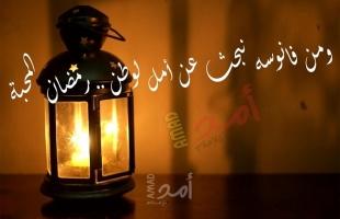 رام الله.. إعلان مواعيد دوام الموظفين خلال شهر رمضان