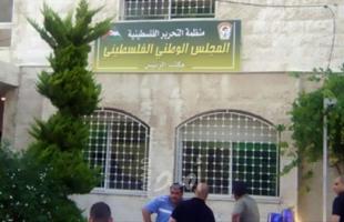 المجلس الوطني: منظمة التحرير تتصدى لأشرس حرب إسرائيلية أمريكية على حقوقنا الفلسطينية