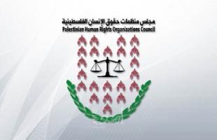 ائتلافات تستنكر حملة التشهير بحق المركز الفلسطيني للإرشاد
