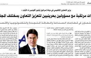 """صحيفة """"الأيام"""" البحرينية تجري أول مقابلة مع وزير إسرائيلي"""