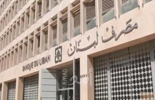 السفارة الأمريكية في بيروت تنفي نية إدارة بايدن فرض عقوبات على حاكم مصرف لبنان