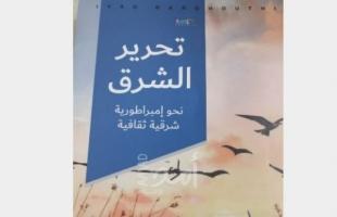 """صدور كتاب """"تحرير الشرق ..نحو إمبراطورية شرقية ثقافية"""""""