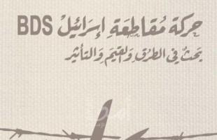 صدور كتاب حركة مقاطعة إسرائيل BDS: بحث في الطرق والقيم والتأثير
