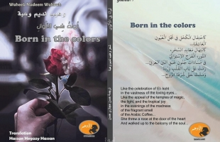 تُولدُ فِي الألْوَانِ Born in the colors