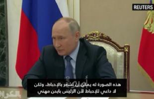 """""""مهني ويفهم ما يريد تحقيقه"""".. مديح نادر من بوتين لبايدن- فيديو"""
