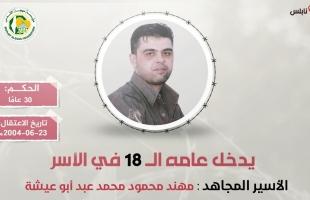 """""""مهجة القدس"""": الأسير """"مهند أبو عيشة"""" يدخل عاماً جديداً في سجون الاحتلال"""