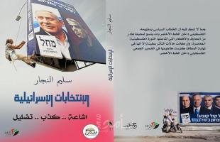 """صدر كتاب """" الانتخابات الاسرائيلية""""  للكاتب الفلسطيني  سليم النجار"""