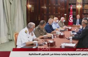 """منظمة تعتبر قرارات """"قيس بن سعيد"""" باقالة الحكومة بـ""""التاريخية"""" لانقاذ تونس من الانهيار"""