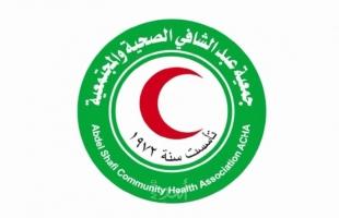 """""""جمعية عبد الشافي"""" تدين تصنيف سلطات الاحتلال (6) مؤسسات فلسطينية كـ""""إرهابية"""""""