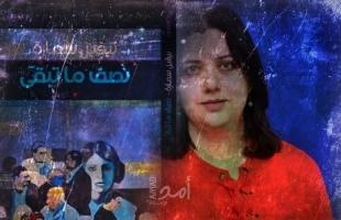 نصف ما تبقّى: رواية الغليان الأصلانيّ في الشرط الإسرائيليّ