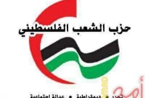 حزب الشعب يدين توجهات سلطات الاحتلال الهادفة إلى تشريع ضم الأراضي الفلسطينية