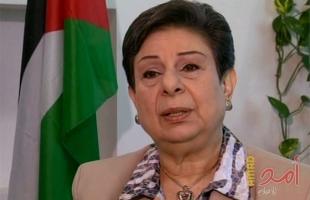 عشراوي تدعو الحكومة الفرنسية لتنفيذ تعهدها والاعتراف بالدولة الفلسطينية