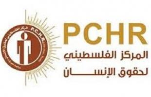 المركز الفلسطيني لحقوق الإنسان يحذر من تزايد مظاهر العنف المجتمعي في غزة