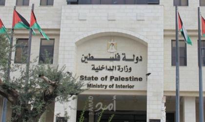 رام الله: مركز حريات ووزارة الداخلية يدربان 407 ضابطاً على مدونة الأخلاقيات وقواعد السلوك