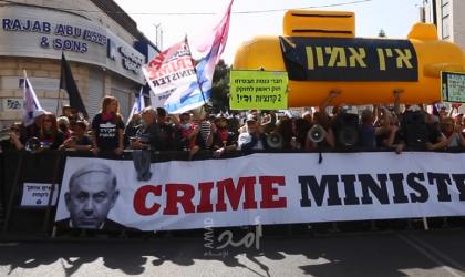 """القدس: تظاهرة أمام المحكمة المركزية خلال محاكمة """"نتنياهو""""- فيديو وصور"""