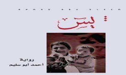 """قراءة في رواية """"يس"""" للروائي أحمد أبو سليم"""