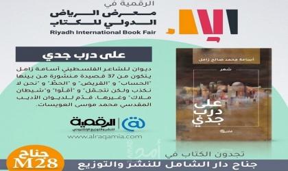 الشاعر الفلسطيني أسامة زامل يشارك بمعرض الرياض الدولي للكتاب 2021