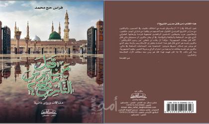 """قراءة في كتاب """"من قتل مدرس التاريخ"""" للكاتب فراس حج محمد"""