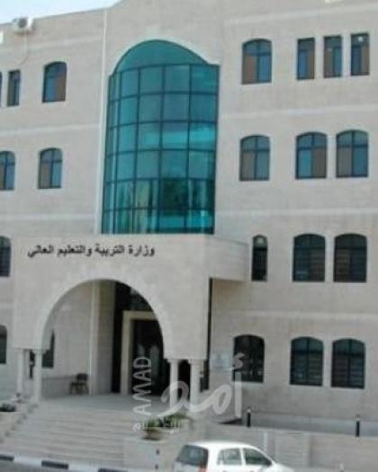 رام الله: التعليم تُحذر من التعامل مع مكاتب الخدمات الجامعية غير المرخصة