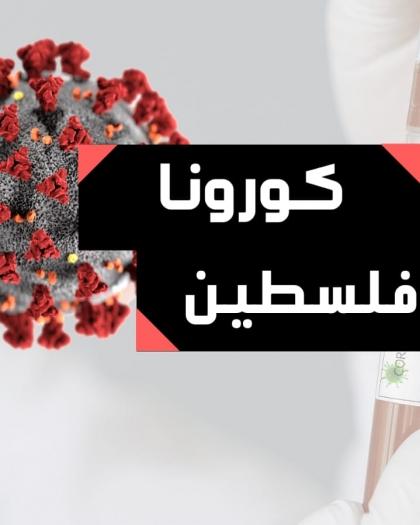 """الصحة الفلسطينية تسجل 15 حالة وفاة و512 إصابة جديدة بفيروس """"كورونا"""""""