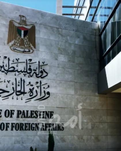 الخارجية الفلسطينية ترحب بموقف الرؤساء والدول بعدم منح إسرائيل صفة مراقب في الاتحادالإفريقي