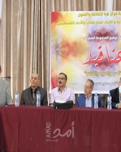 """جمعية مركز غزة للثقافة والاتحاد العام للكتّاب وجمعية الشبان المسيحية ينظمون حفل توقيع """"عناقيد"""""""