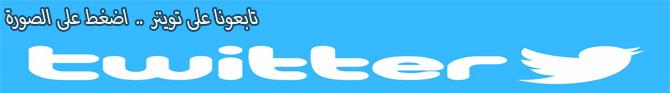 اعلان تويتر