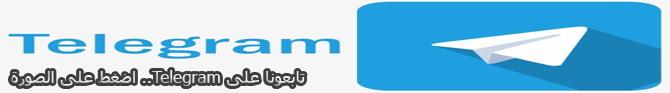 اعلان تليجرام